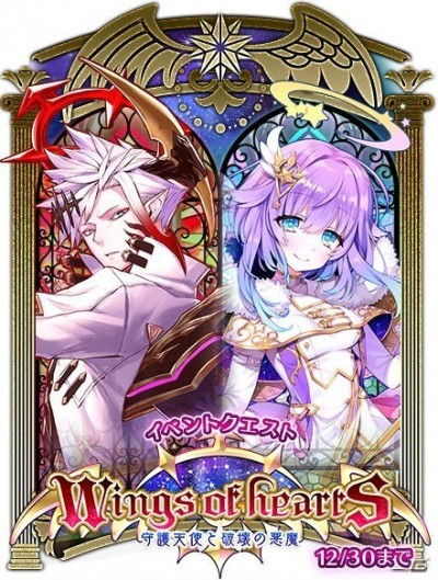 Wings of Heartsイベント
